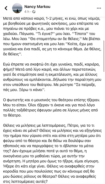 nancy_markou_1