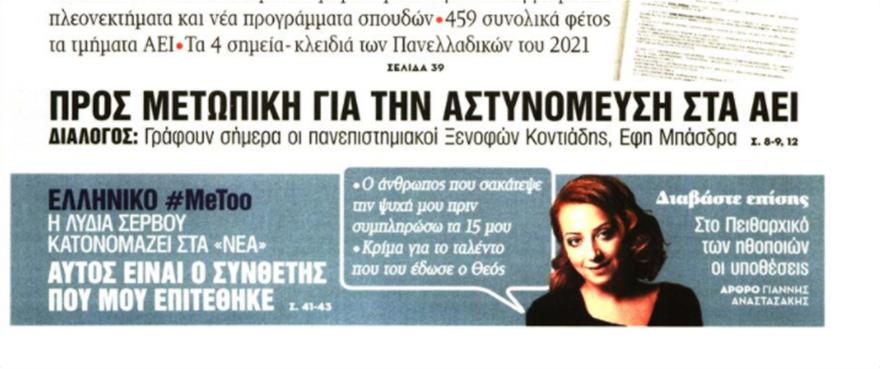 Λυδία Σέρβου καταγγελία: Είναι ο Δήμος Μούτσης
