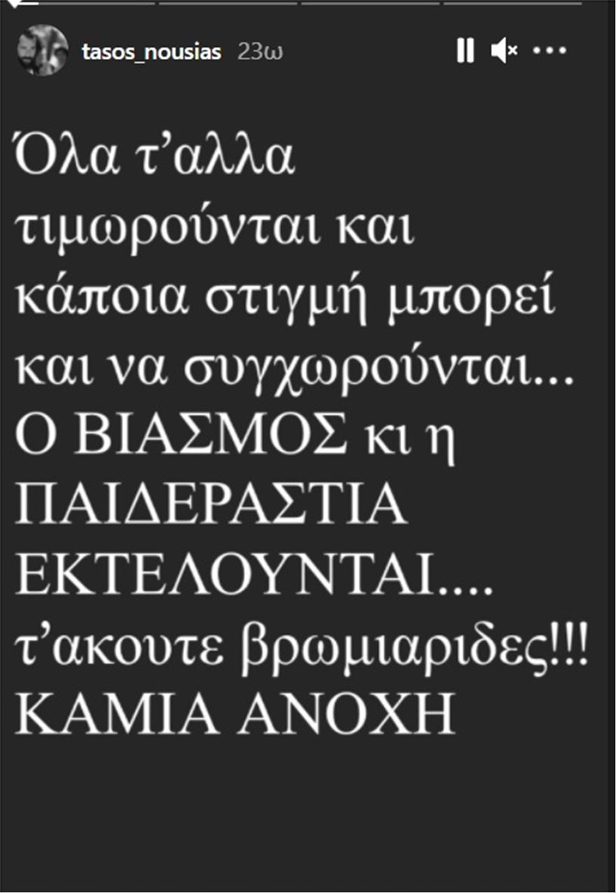 ΝΟΥΣΙΑΣ