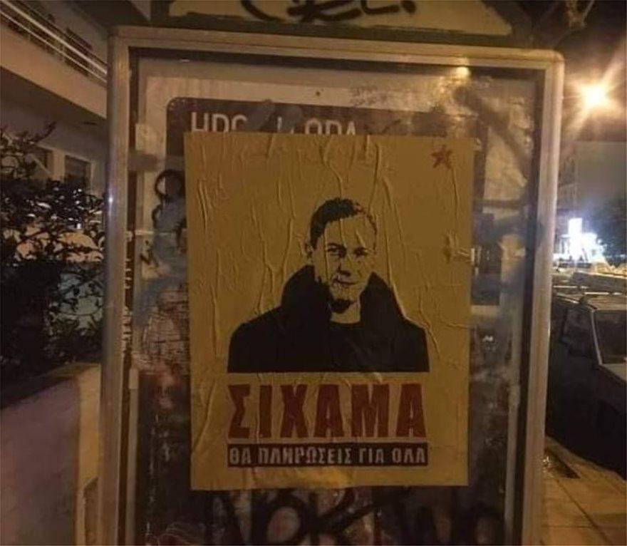 afisa_lignadis_athina