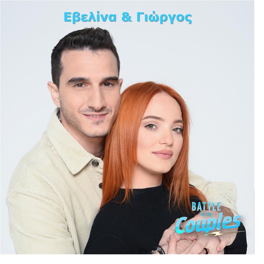 Εβελινα___Γιωργος