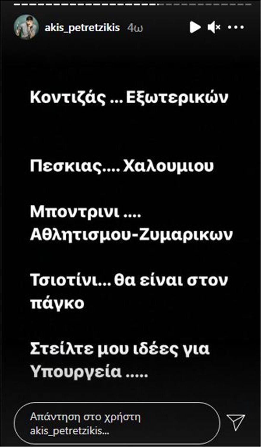 petretzikis-4