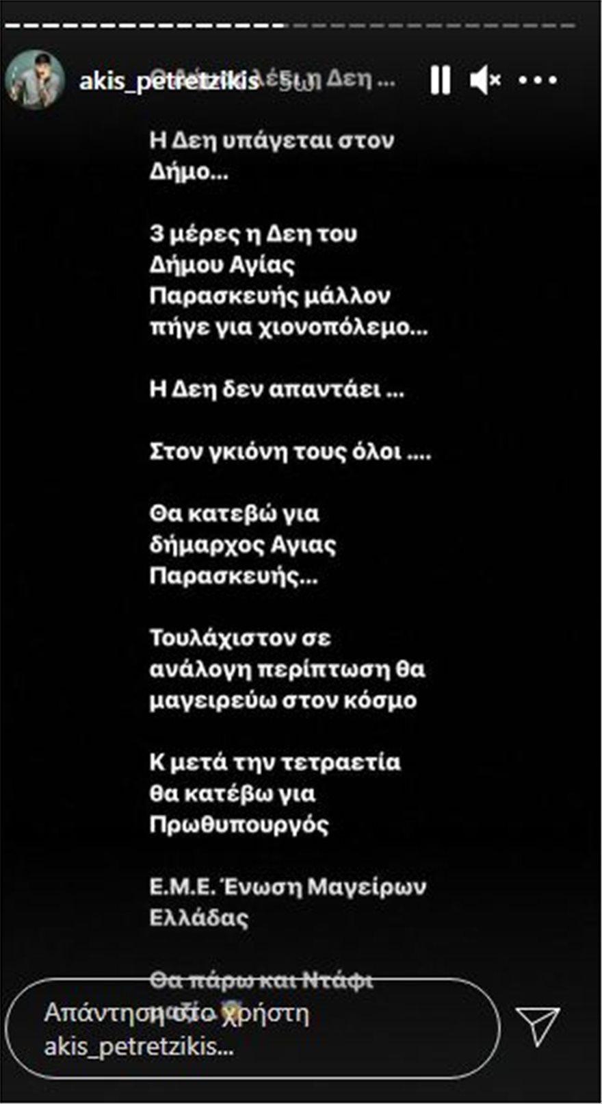 petretzikis11