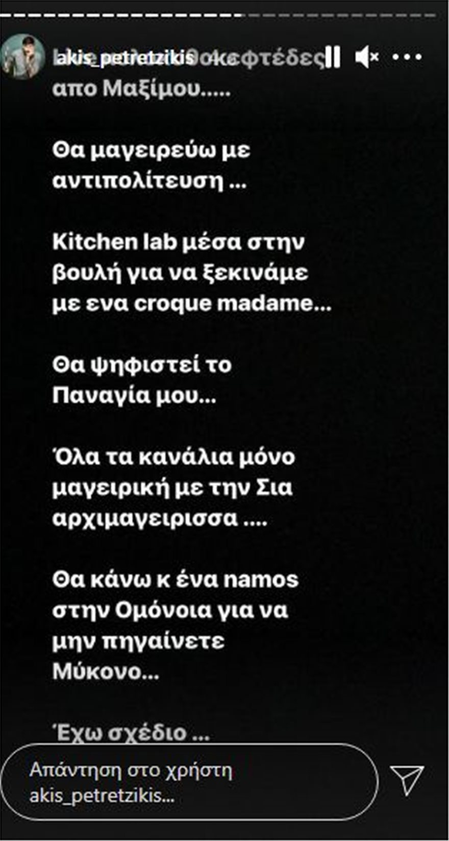 petretzikis2
