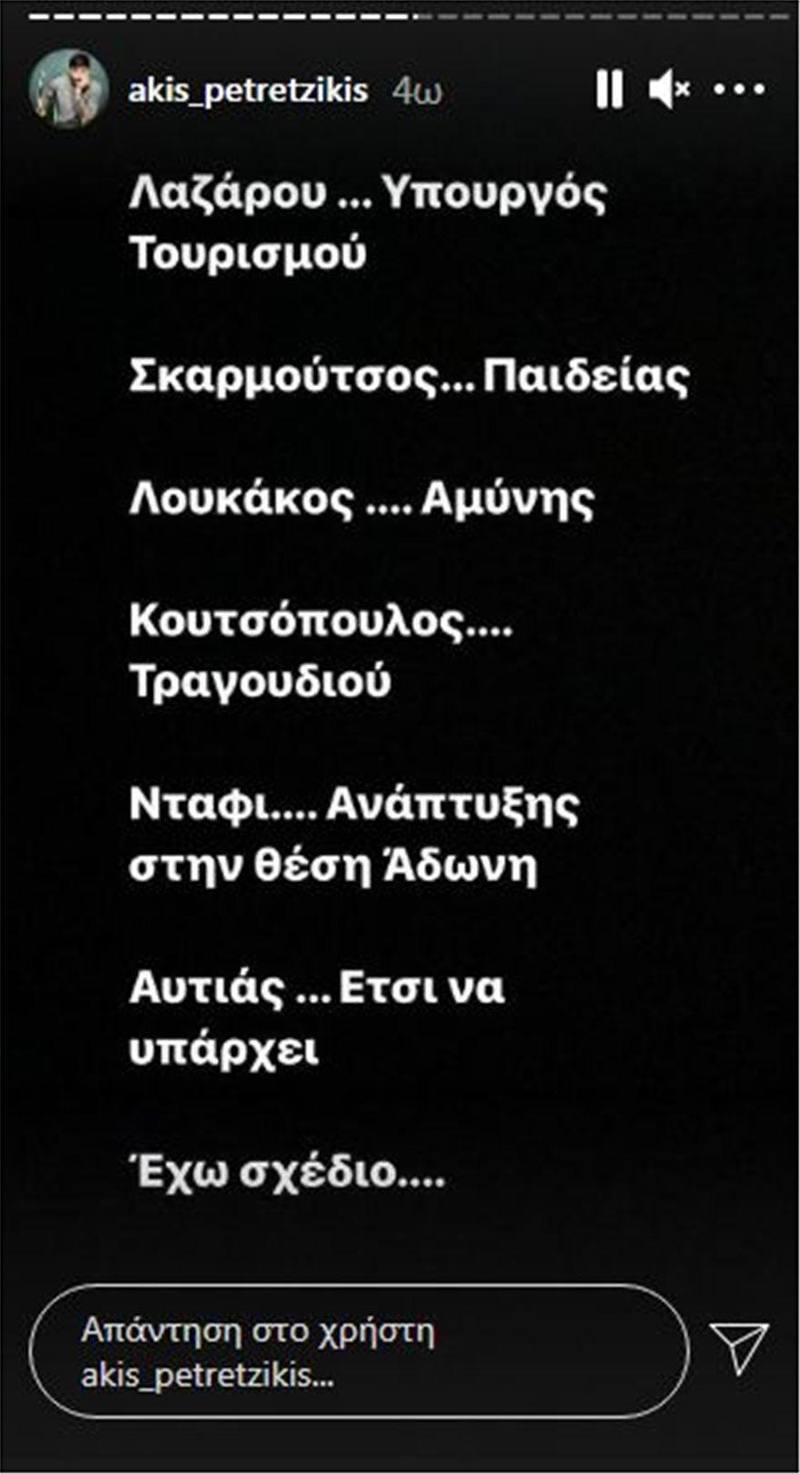 petretzikis3-2