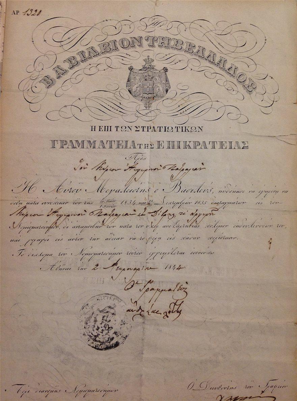 Απονομη-Μεταλλιου-στον-Αυγερινο-Πετραλια-για-την-δραση-του-στην-Επανασταση-του-1821