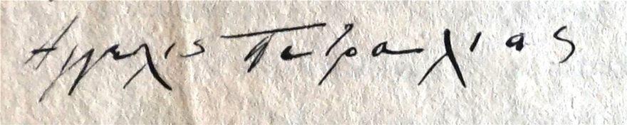 Υπογραφη-Φιλικου-Αγγελη-Πετραλια