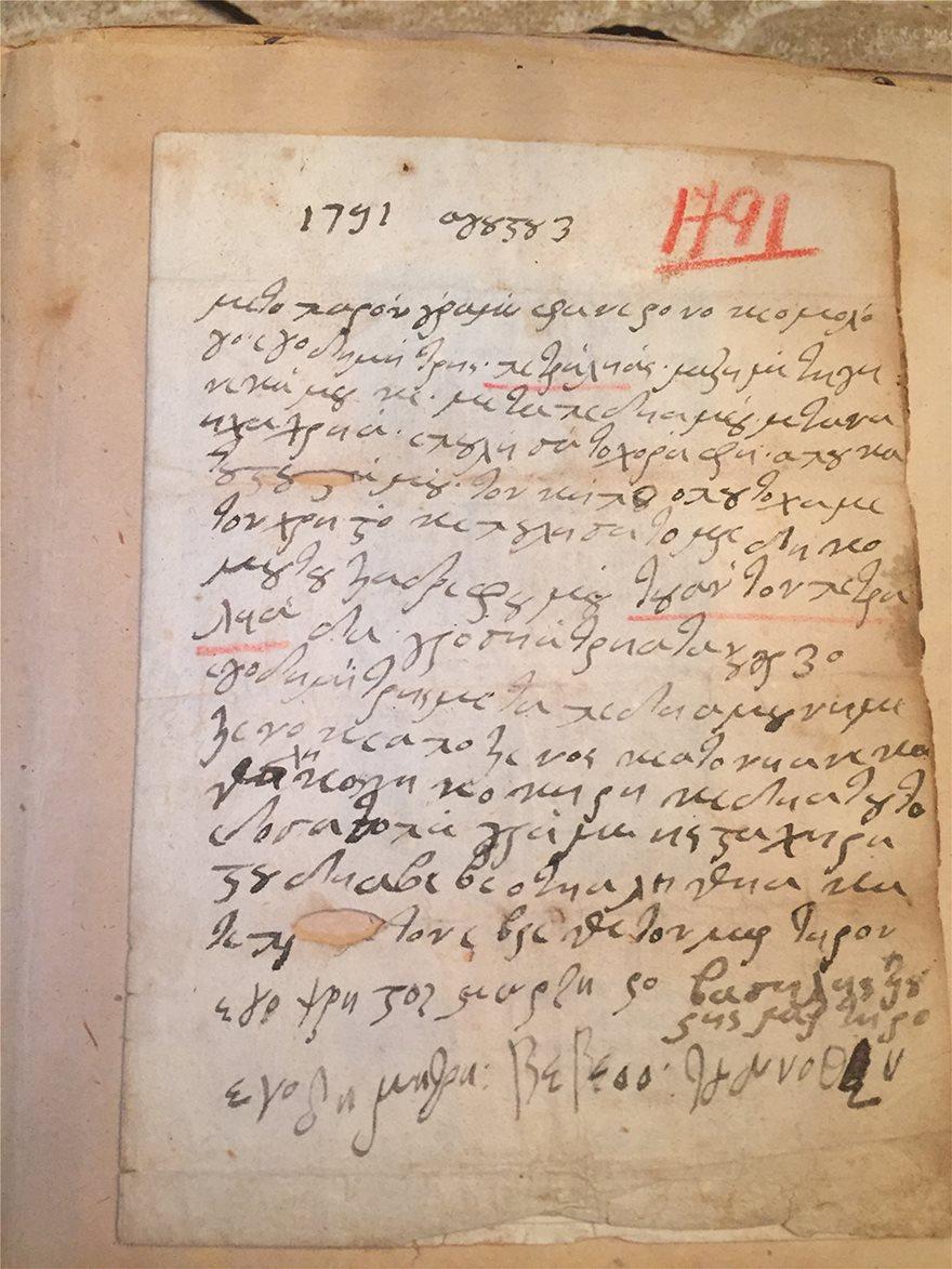 Χειρογραφο-του-1791-Οικογενειας-Πετραλια