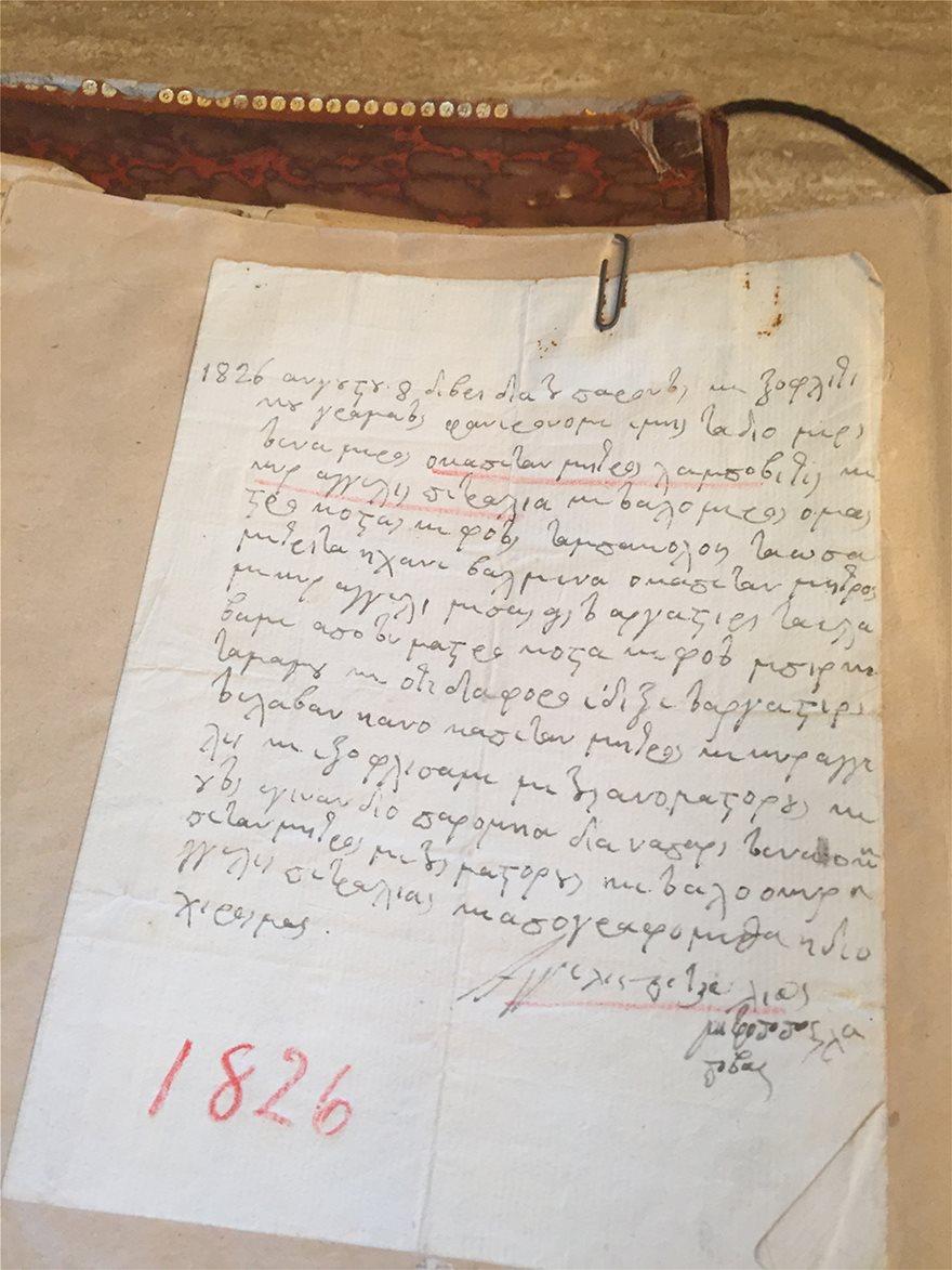 Χειρογραφο--του-Φιλικου-Αγγελη-Πετραλια-του-1826