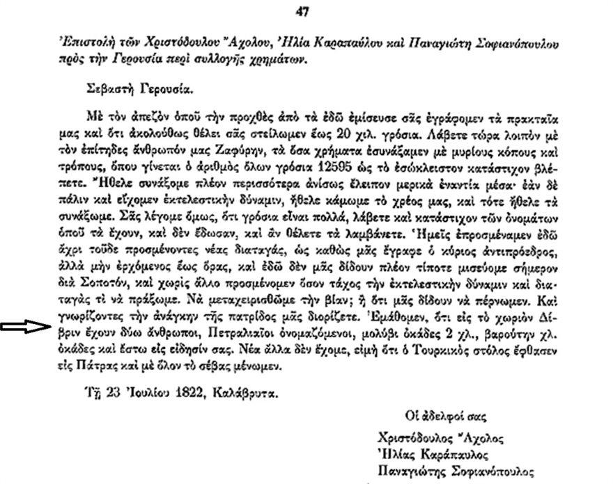 1-Μεταφραφη-Χειρογραφου-Ελληνικης-Παλιγγενεσιας-για-την-προσφορα-των-Πετραλεων-στη-προετοιμασια-και-τη-συνεχιση-της-Επαναστασης-23-7-1822