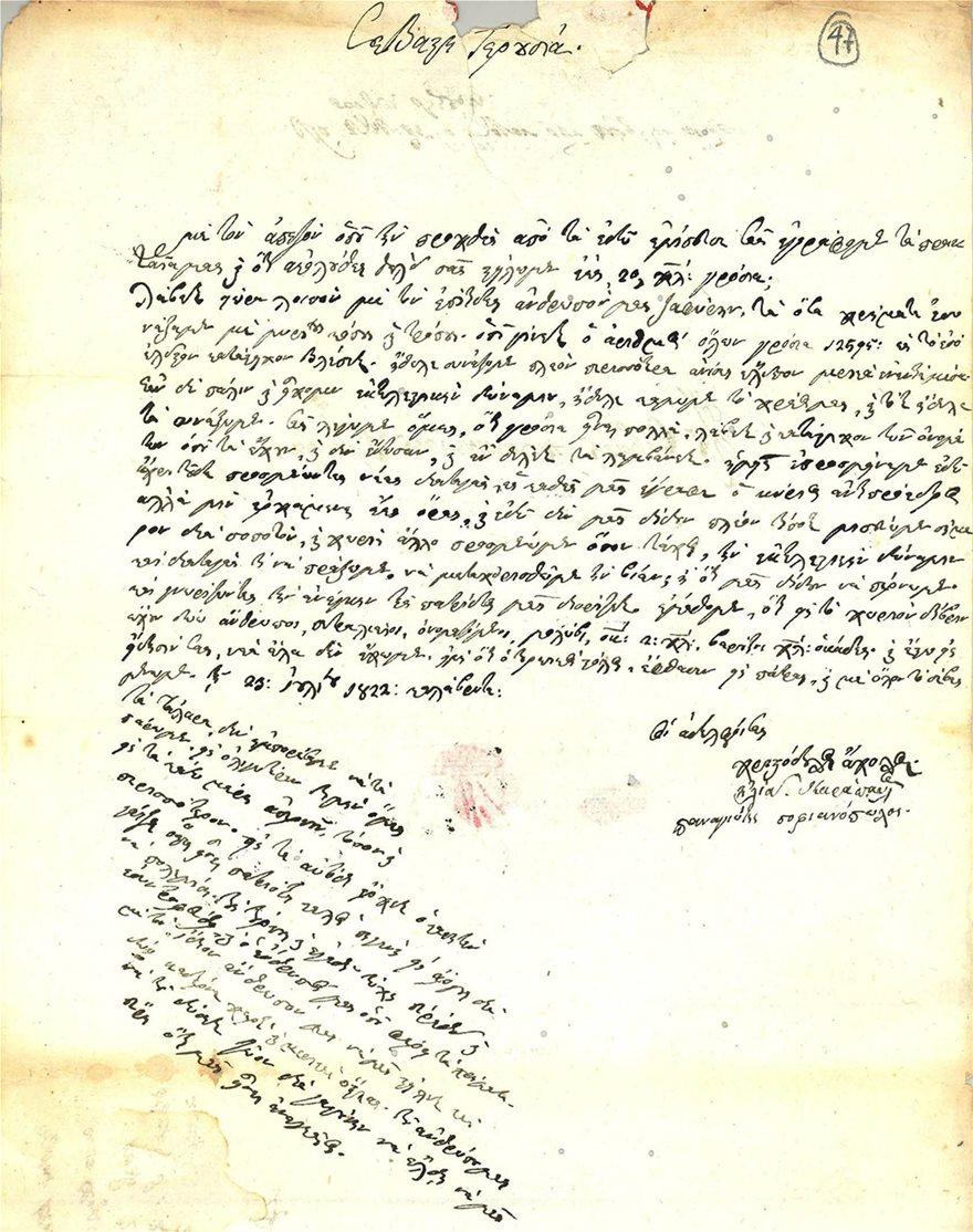 1-Χειρογραφο-Ελληνικης-Παλιγγενεσιας-για-την-προσφορα-των-Πετραλεων-στη-προετοιμασια-και-τη-συνεχιση-της-Επαναστασης-23-7-1822