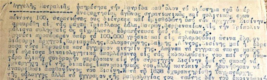 2-Μεταγραφη-Χειρογραφου-για-την-προσφορα-του-Αγγελη-Πετραλια-στην-Επανασταση-του-1821-β
