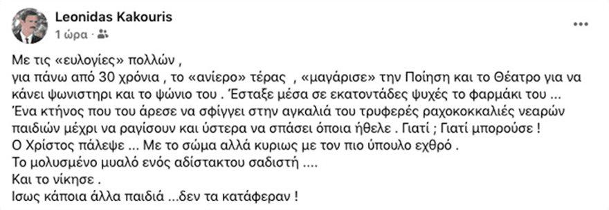 Leonidas-Kakouris-facebook