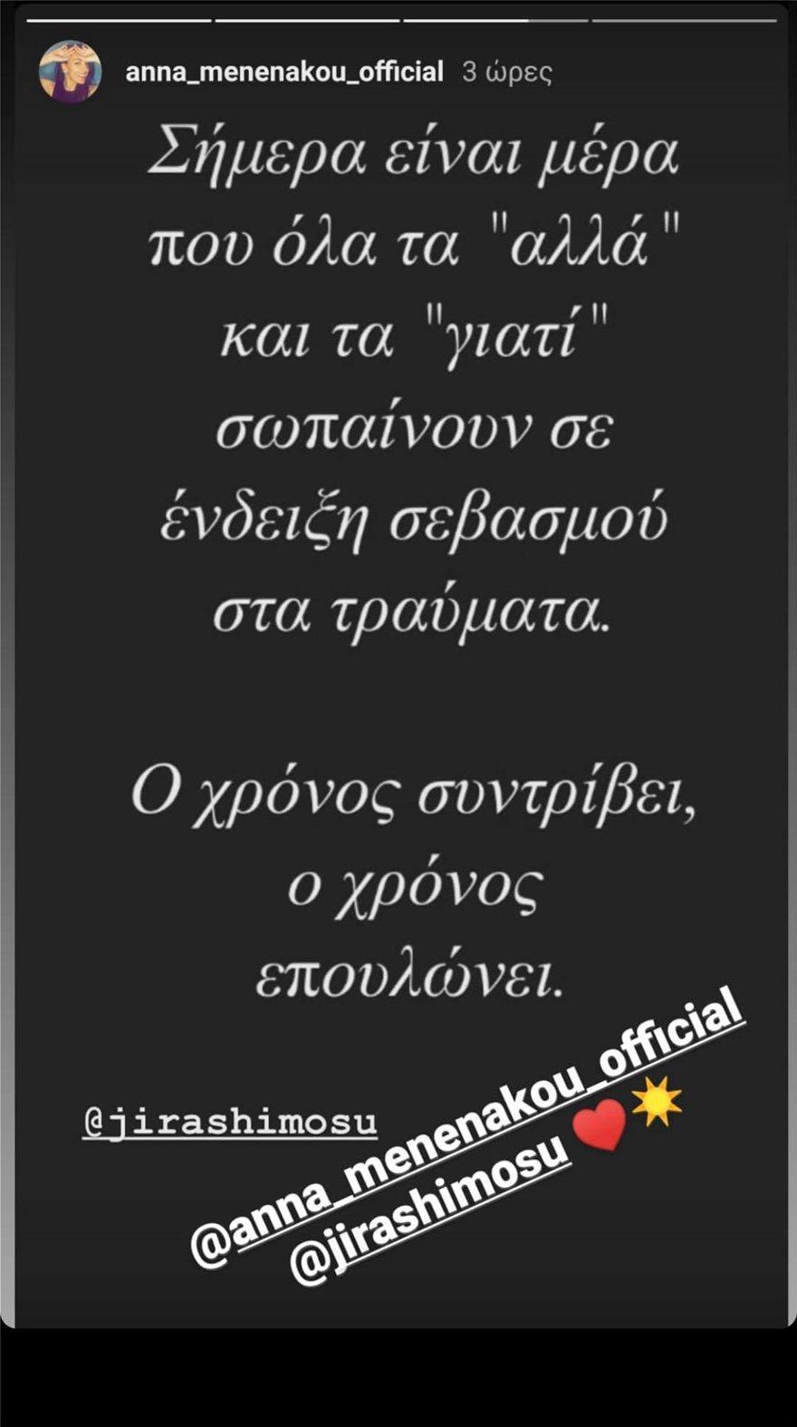 anna_menelakou
