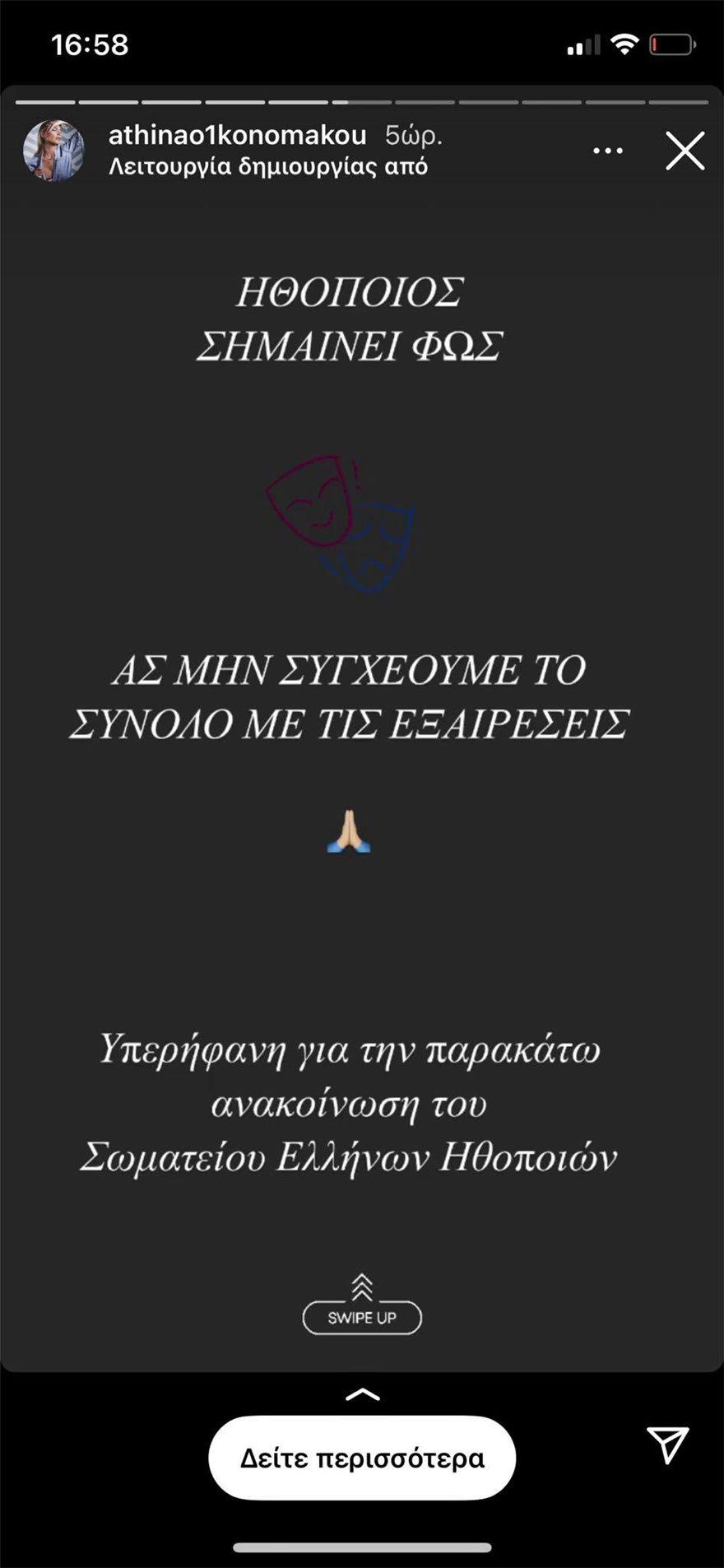 athina_oikonomakou
