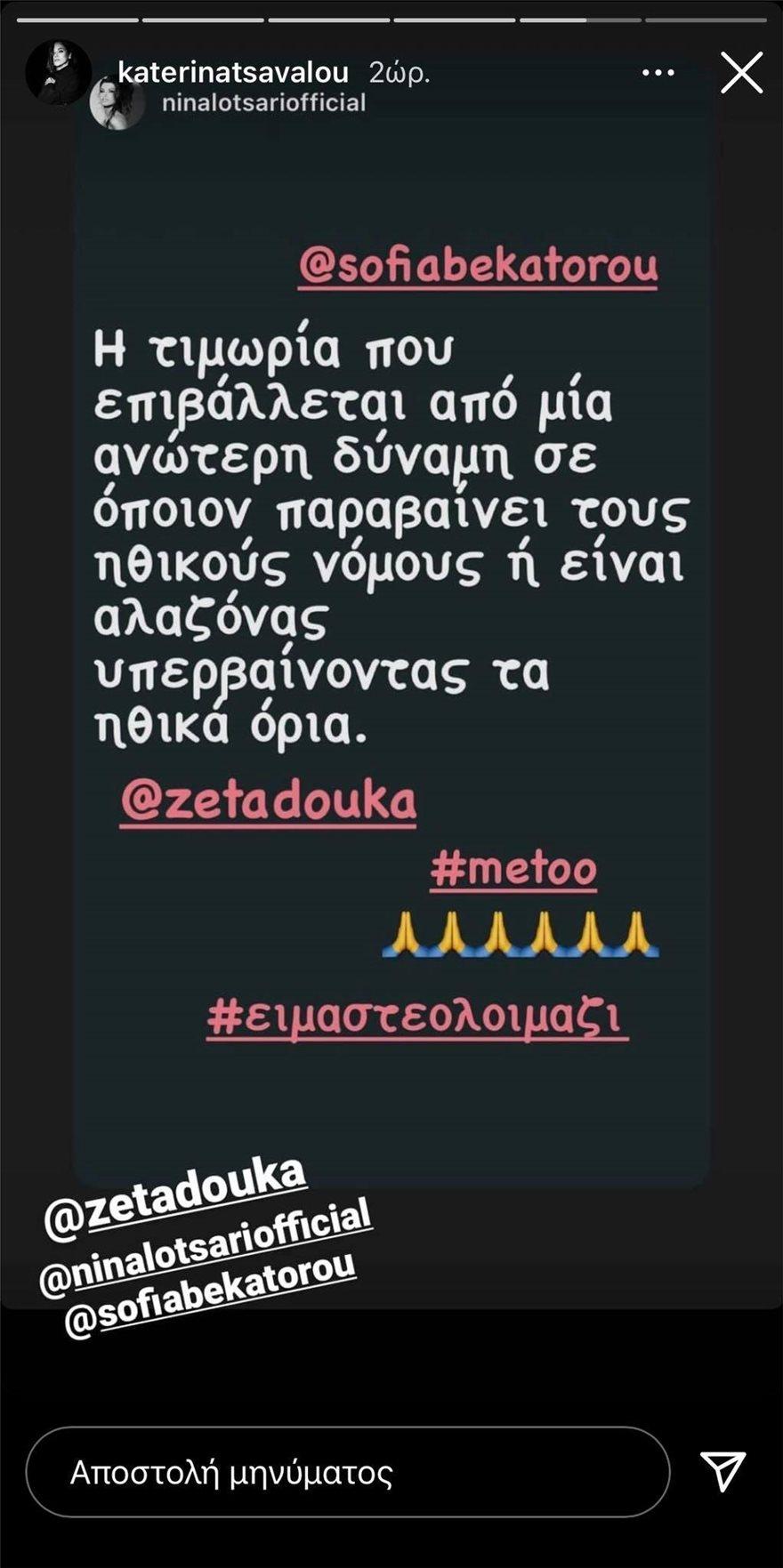 katerina_tsavalou