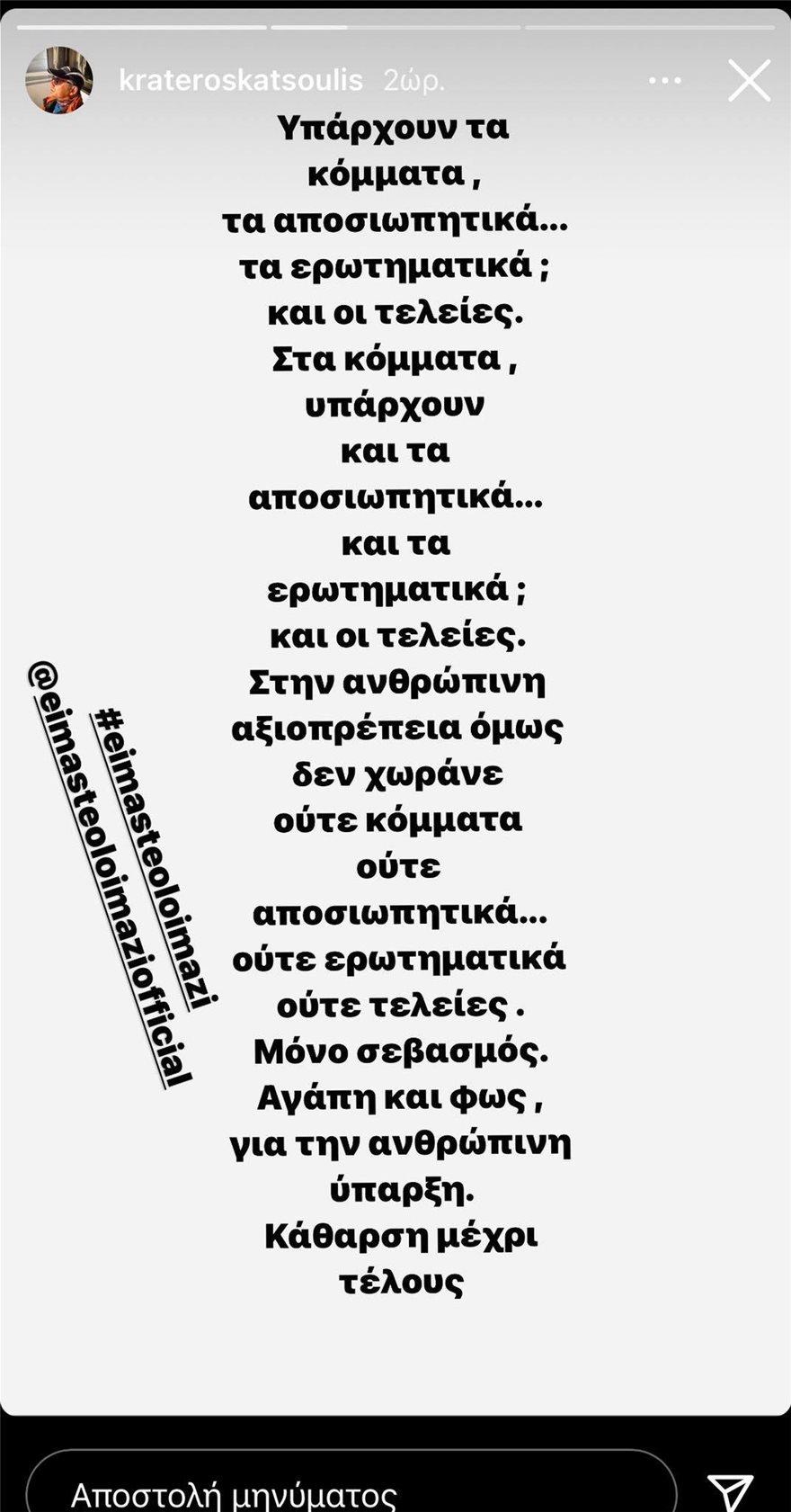 krateros_katsoulis