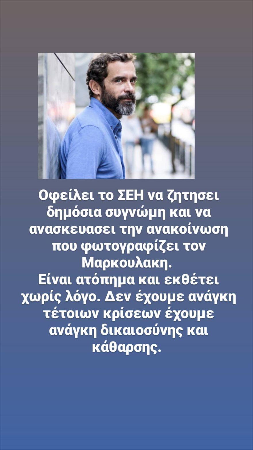 athanasiou_gia_markoulaki