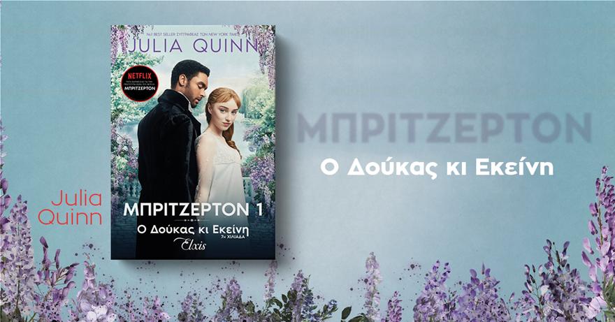 25022021-julia-quinn-01