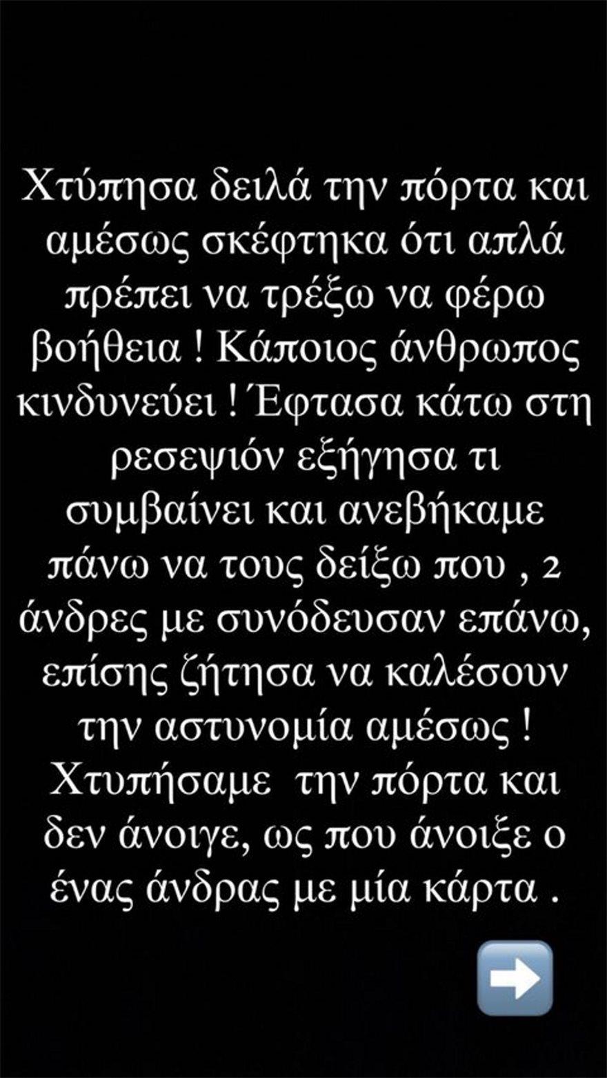alexandraki-2