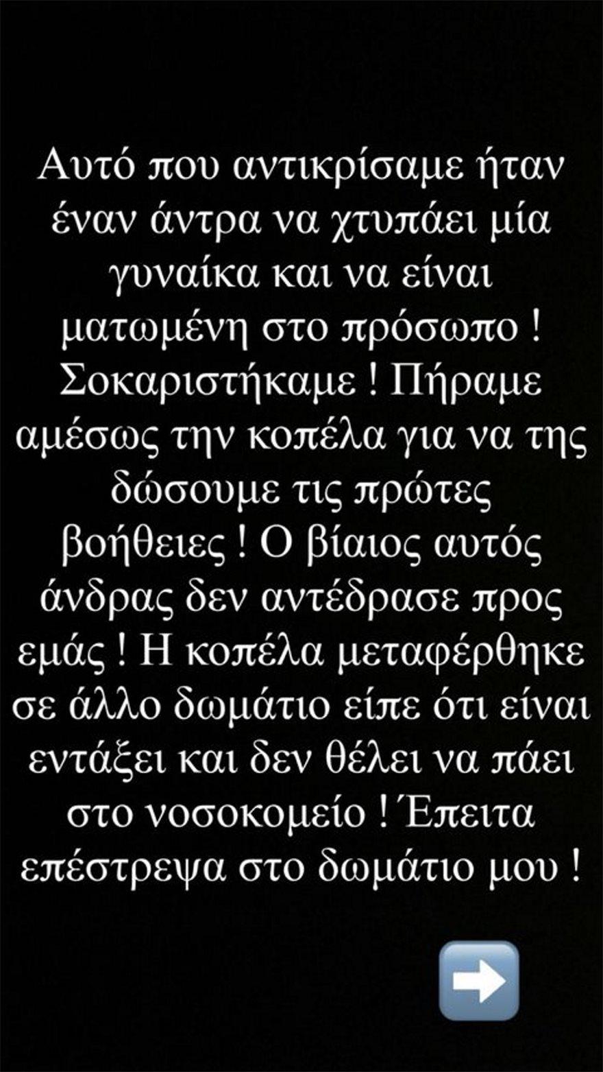 alexandraki-3
