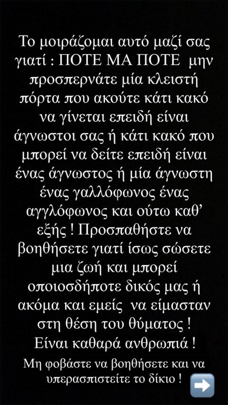 alexandraki-5
