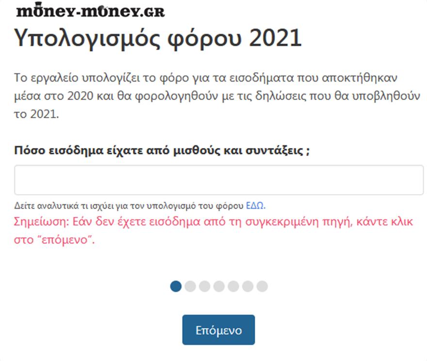 ypologismos forou misthotoi
