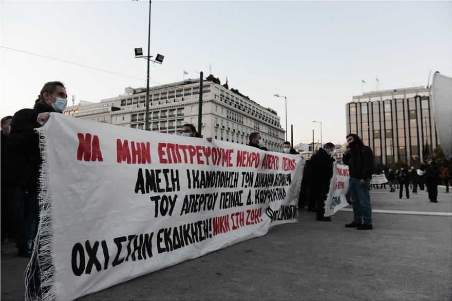 koufontinas_syntagma4