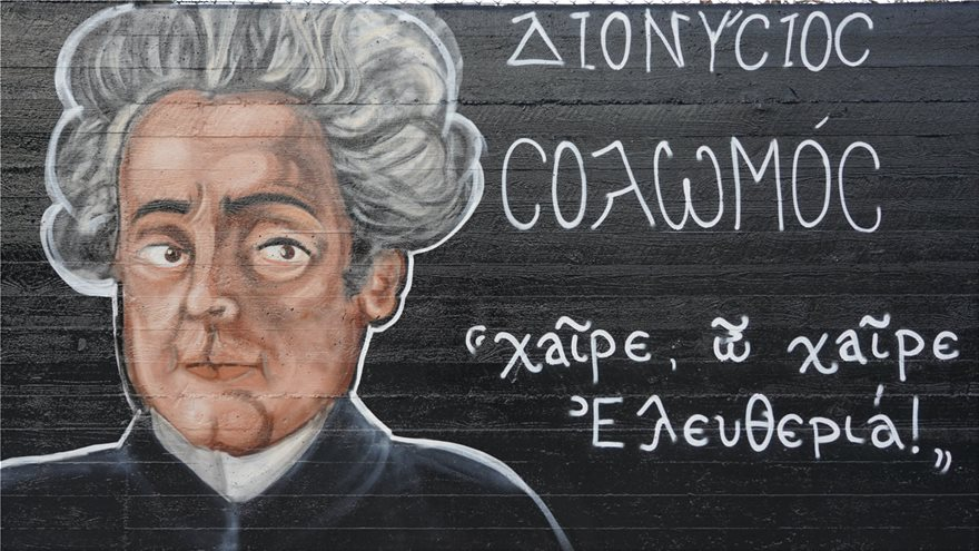 elliniko-graffity-14