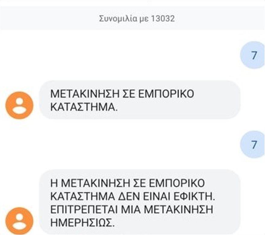 sms-13032