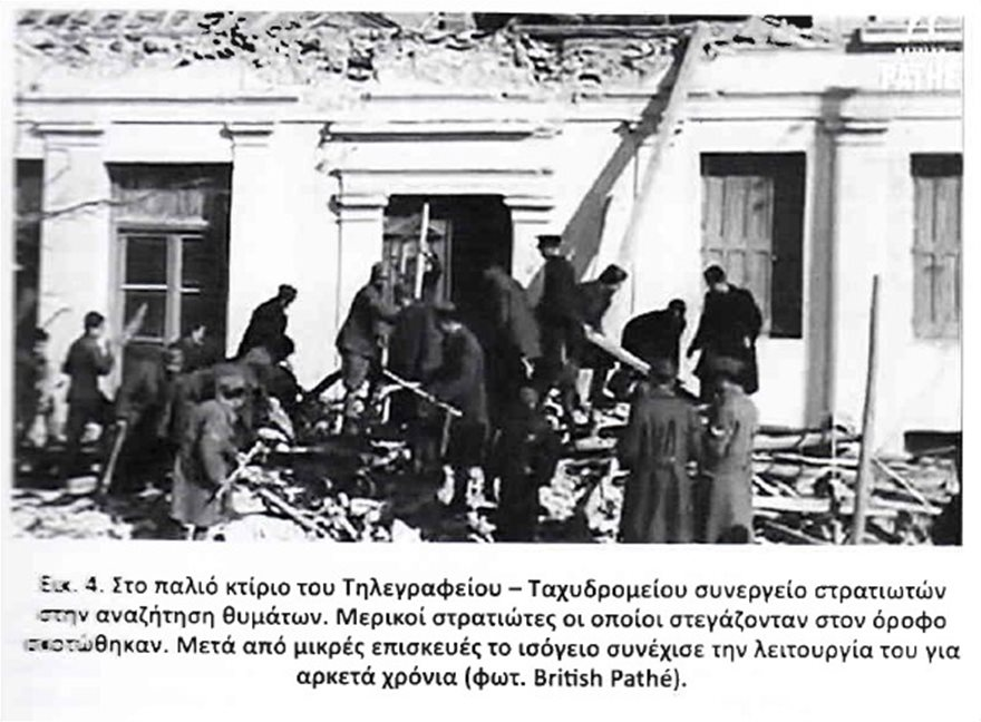 quakes-ΛΑΡΙΣΑ-1941