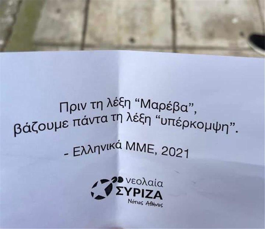 syriza-neolaia-fotografia-752