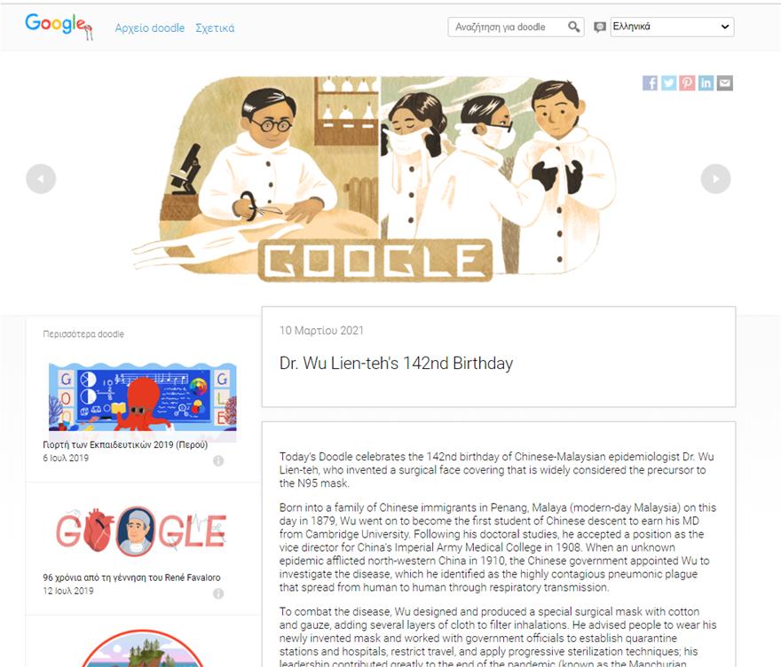 Wu_Lien-teh_google_doodle_maska