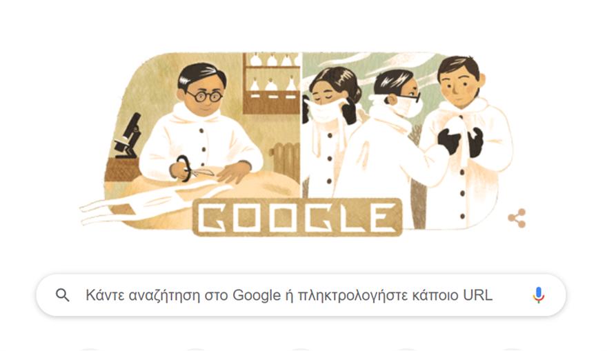google_doodle_Wu