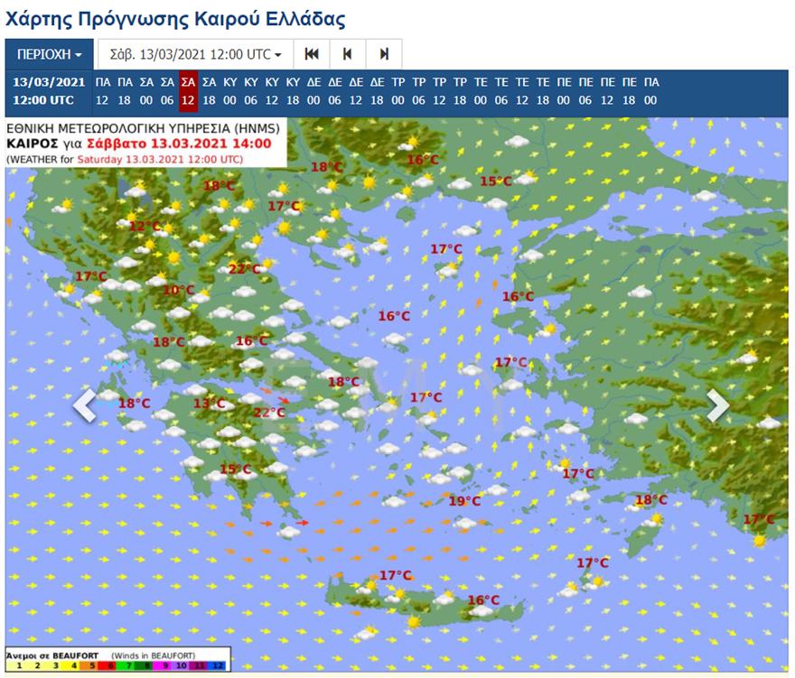 Καιρός: Με καλοκαιρία ξεκινά το τριήμερο - Βροχές την Καθαρά Δευτέρα - Δείτε βίντεο, χάρτες, φωτογραφία-2