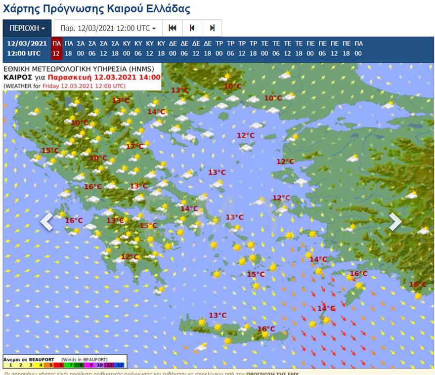 Καιρός: Με καλοκαιρία ξεκινά το τριήμερο - Βροχές την Καθαρά Δευτέρα - Δείτε βίντεο, χάρτες, φωτογραφία-1