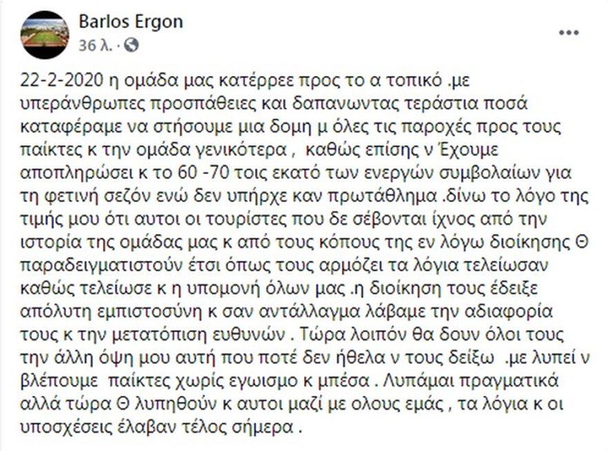 barlosergonn