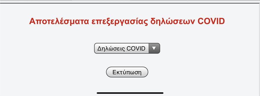 app-aade