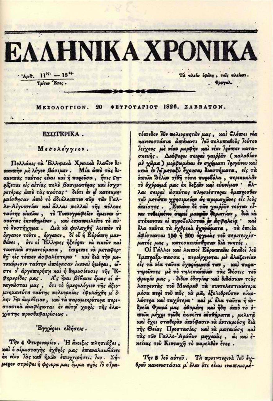 Ellinika_Hronika_Mesolongi_20_February_1826