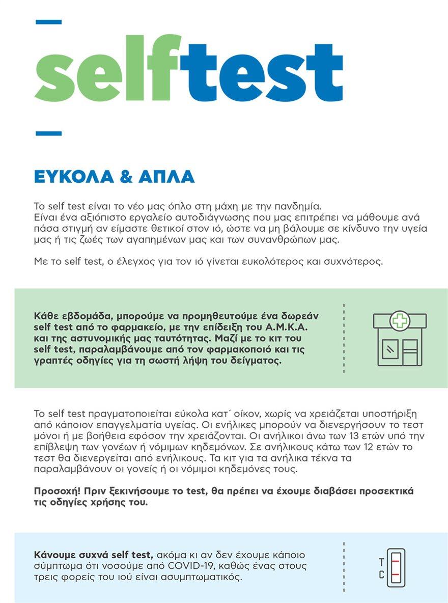 self-test_A5_final-1