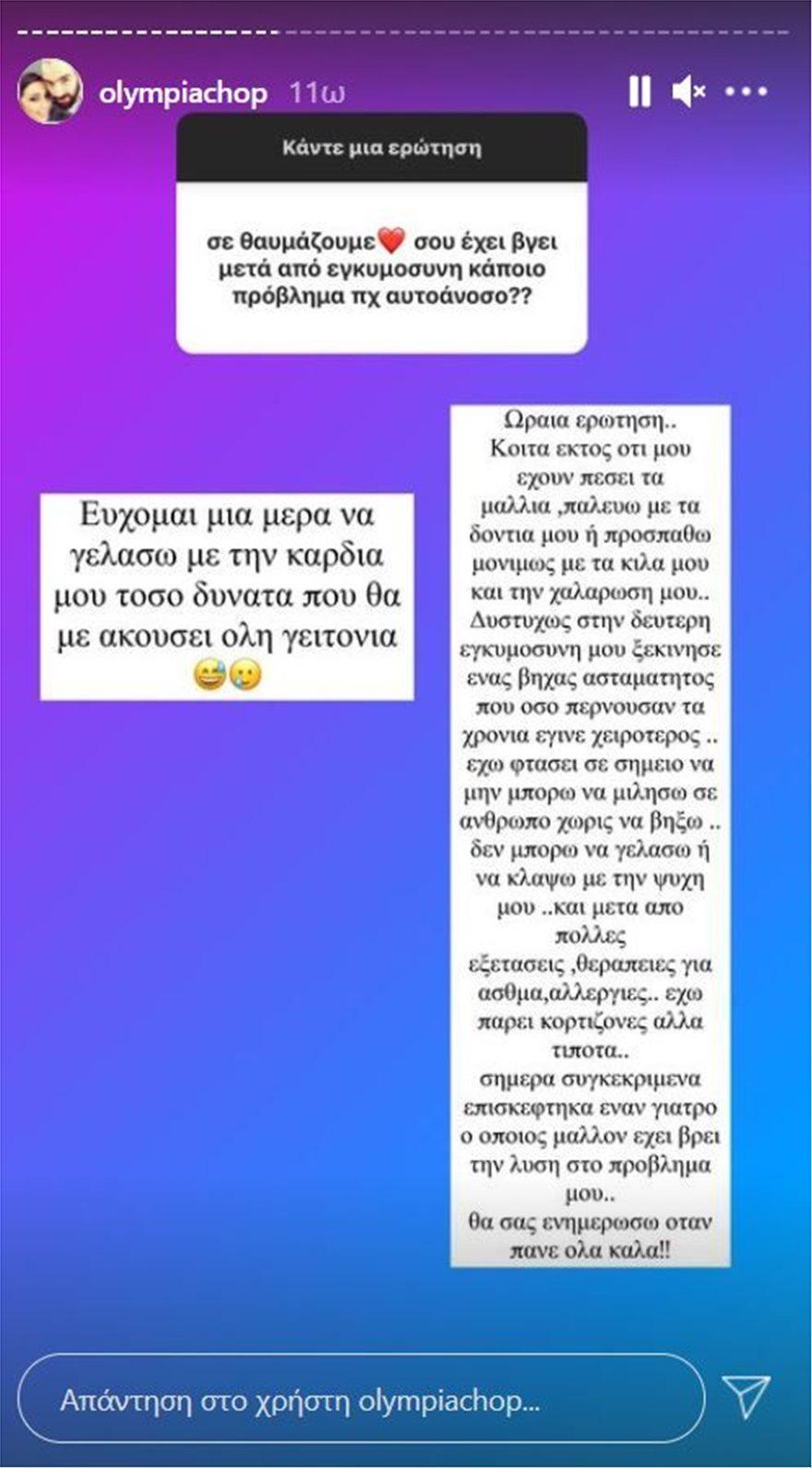 olympia_xopsonidou