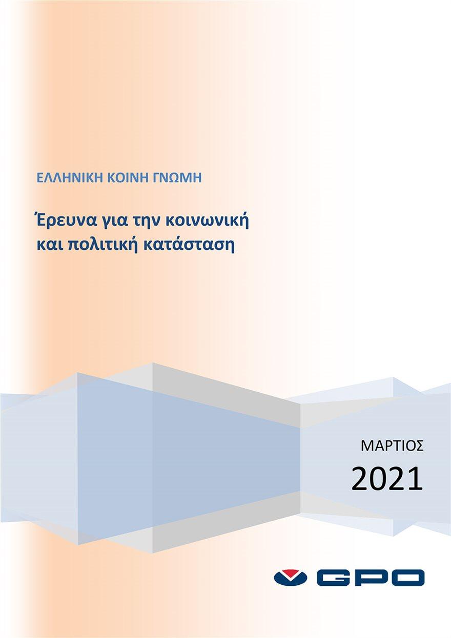 ΕΚΘΕΣΗ_ΠΑΝΕΛΛΑΔΙΚΗΣ_ΕΡΕΥΝΑΣ_Μαρτιος_2021-1