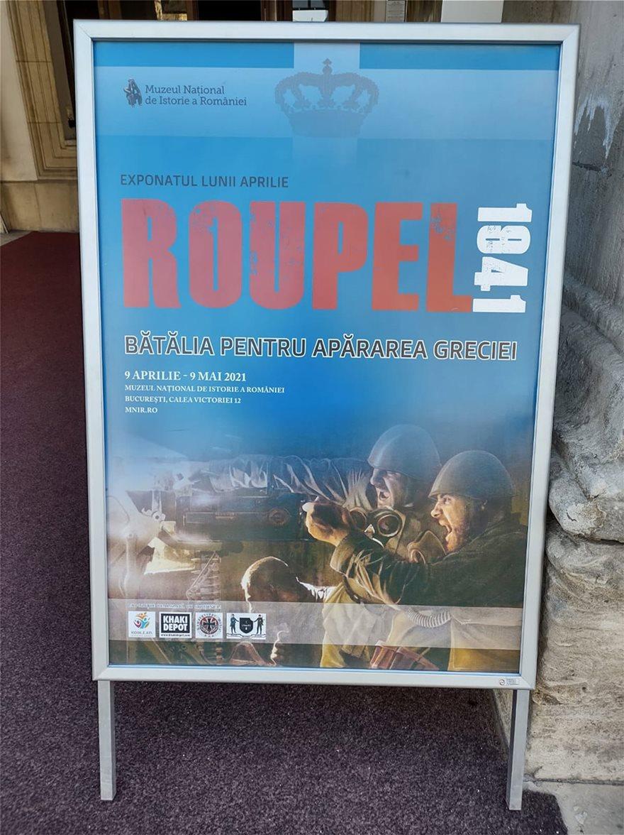 roupel__7_