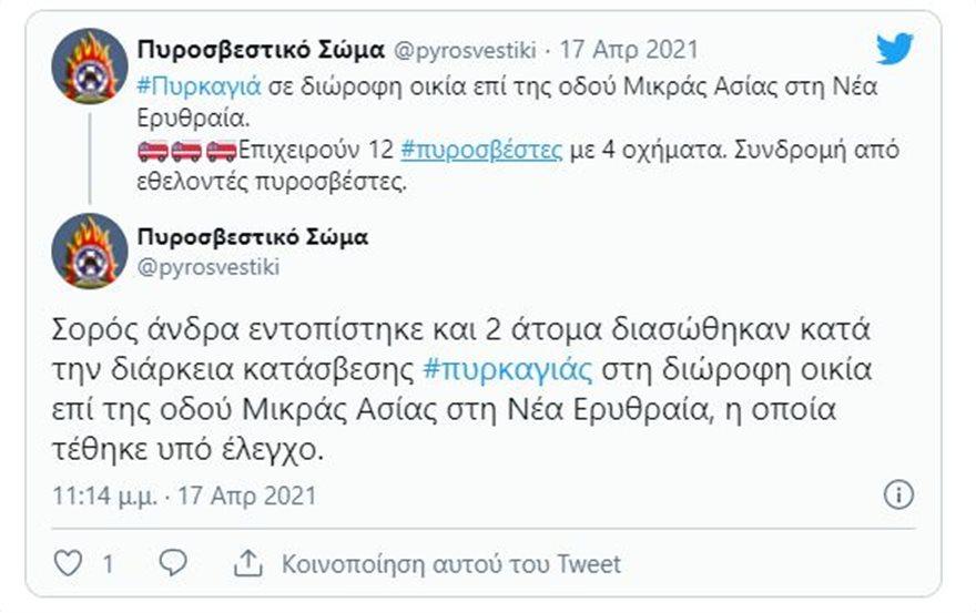 Twitter17