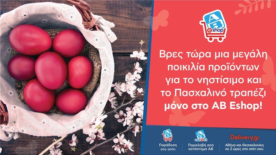 Easter_Banner_AB_Shop_1920x1080_-_v02_2