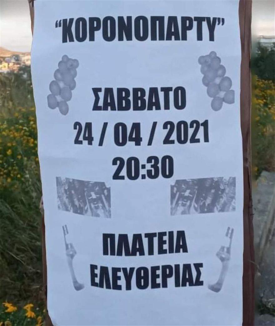 korwnoparty_kriti