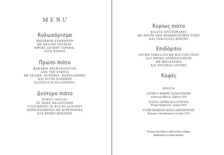 menu_proedriko_megaro