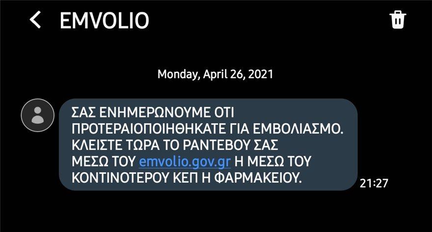 emvolio-sms