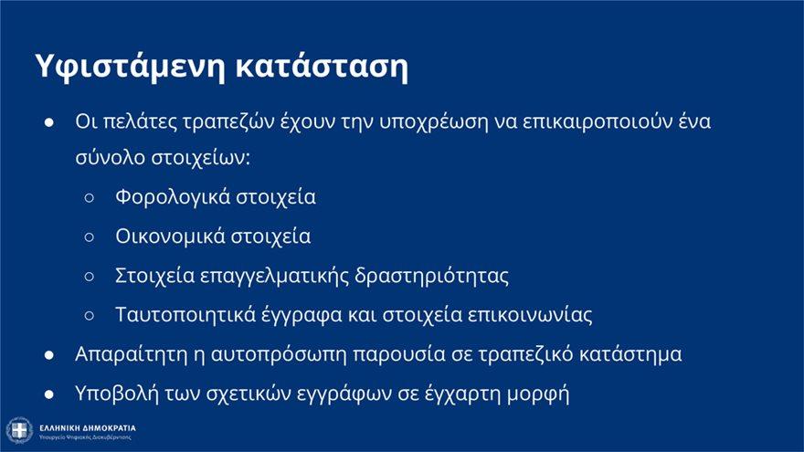 KYC-PM-4