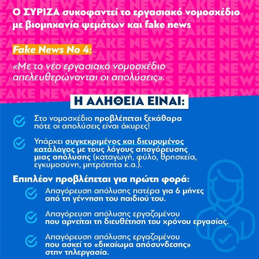 fake4
